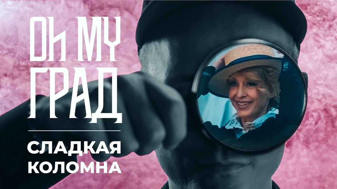 В Коломне сняли фильм про фабрику «Коломенской пастилы»