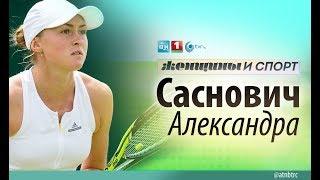 Александра Саснович. Женщины и спорт