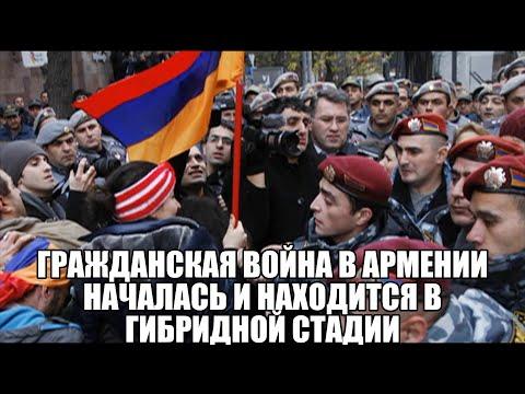 Гражданская война в Армении началась - гибридная стадия  ! Мартиросян о миссии армян и Страшном суде