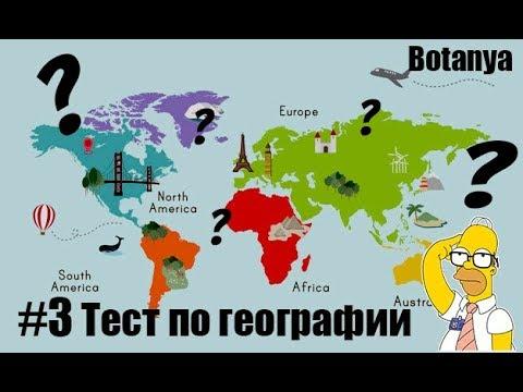 ТЕСТ по географии / ИНТЕРЕСНАЯ ГЕОГРАФИЯ / Botanya #3