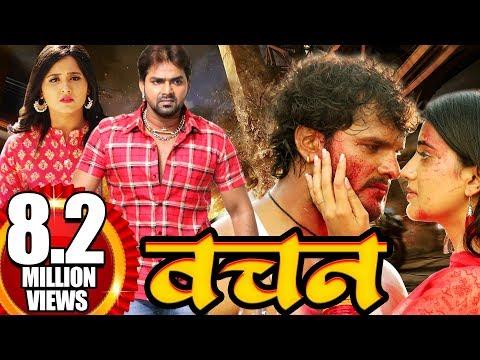 Vachan  - वचन | Khesari Lal Yadav, Kajal Raghwani,Pawan Singh, Akshara Singh | Blockbuster Film 2019