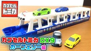 トミカ⭐  カプセルトミカ DX9 カーフェリー編☆全5種類 GT-R ランエボ ...
