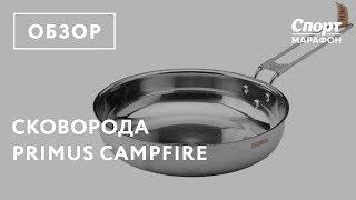 Сковорода Primus CampFire. Обзор