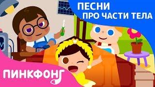 Не Как Все | Песни про Части Тела | Наука для Детей | Пинкфонг Песни для Детей