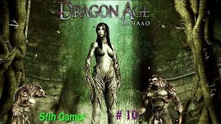 Dragon Age: Origins Хозяйке Леса # 10