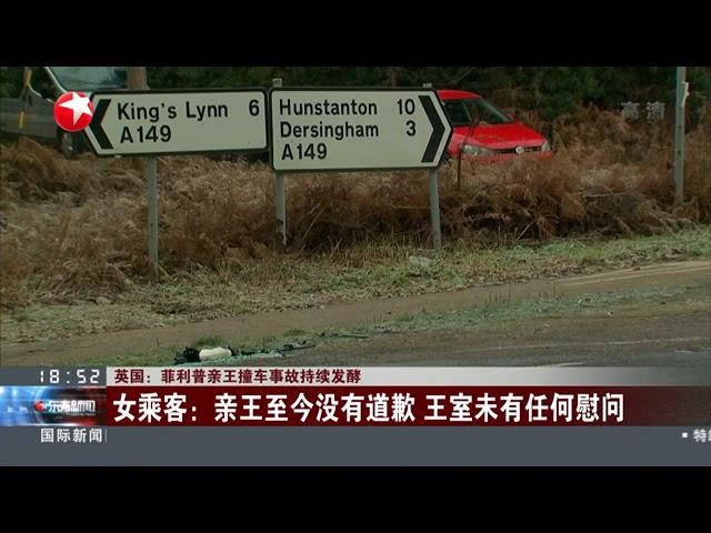 英国:菲利普亲王撞车事故持续发酵