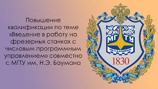 Обучение на станках с ЧПУ совместно с МГТУ им. Н.Э. Баумана