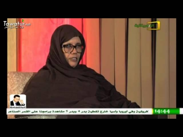 الأكاديمية والسياسية د.مريم منت لحويج ضيف برنامج الوجه الآخر .