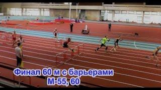 60 м с барьерами Финал М55, М60 Чемпионат России 2017 по легк атл среди ветеранов