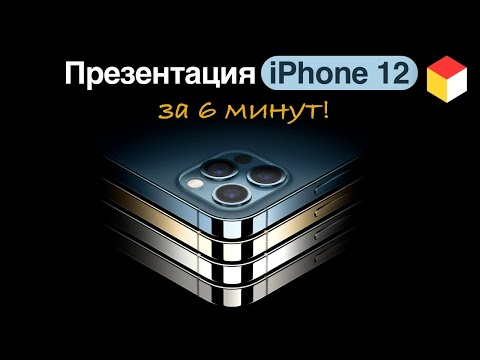 Встречайте: новые iPhone 12, Pro и Mini. Презентация Apple 2020 на русском языке за 6 минут!