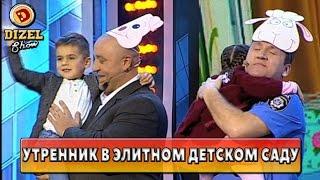 Украинские чиновники в детском саду | Дизель Шоу