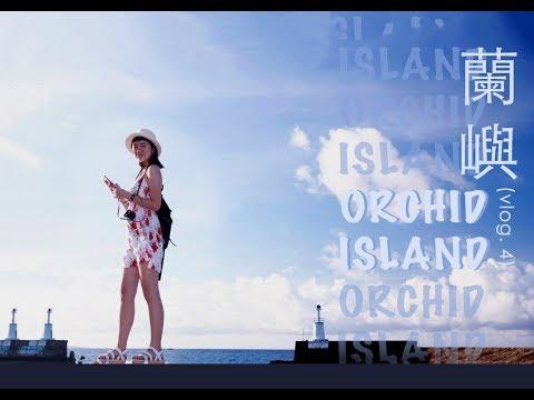 IRINA | Orchid Island (蘭嶼) vlog