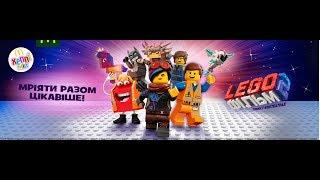 ЛЕГО ФИЛЬМ 2 Хэппи Мил Макдональдс Игрушки Смотреть Мультфильм ФЕВРАЛЬ 2019 The Lego Movie 2