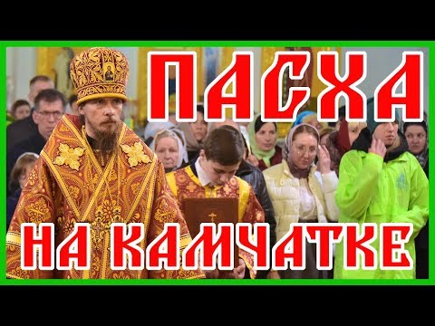 ПАСХА ПРИШЛА В ПЕТРОПАВЛОВСК-КАМЧАТСКИЙ