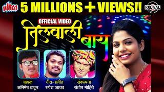 Tilwali Baay | तिलवाली बाय | Latest Marathi Superhit Song Animesh Thakur