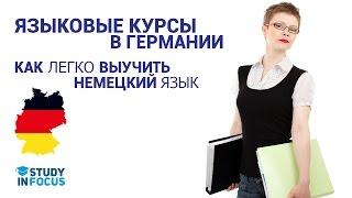 видео Языковые вузы, вузы иностранных языков, школа по изучению иностранных языков