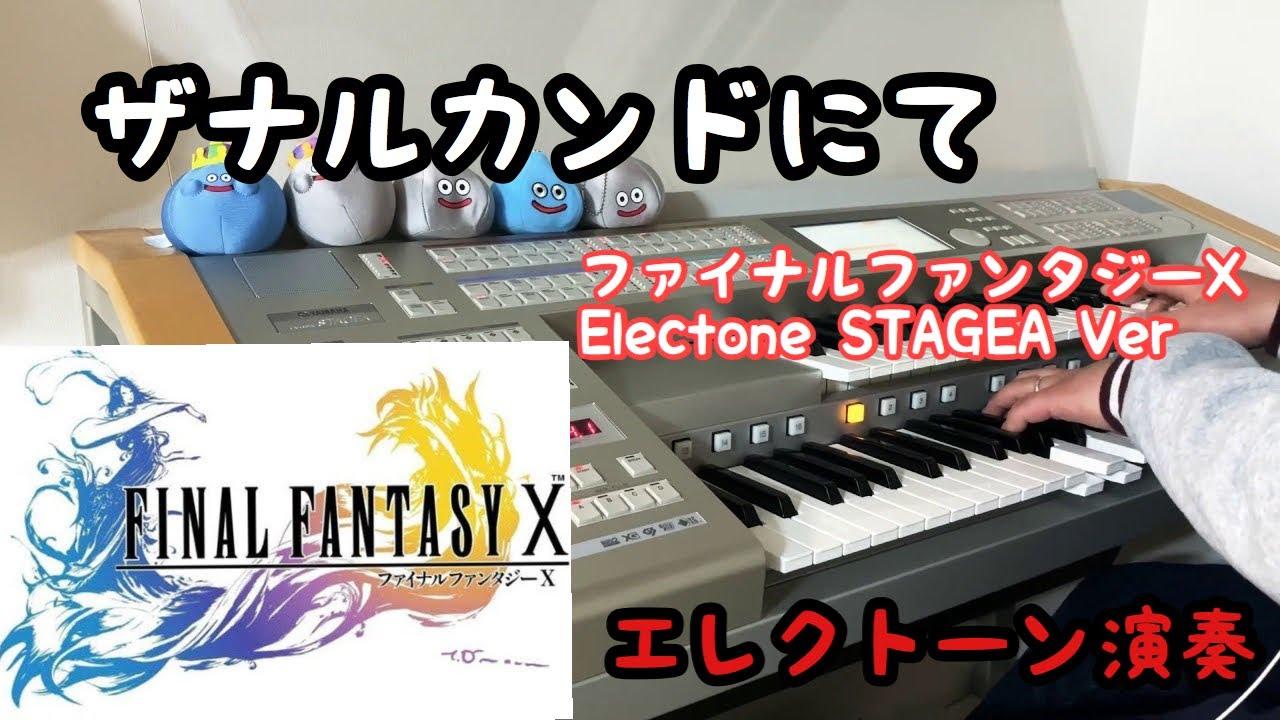 ザナルカンドにて STAGEA Ver. ファイナルファンタジーX FFX オープニング曲 エレクトーン演奏 弾いてみた!