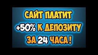 [СКАМ]НОВЫЙ ФАСТ ОТ ПРОВЕРЕННОГО АДМИНА 50% ЗА 24 ЧАСА