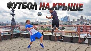 Футбол НА КРЫШЕ  Обучение эффектным финтам 2   epic skills tutorial