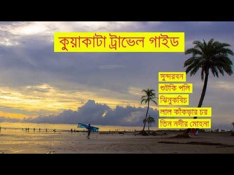 KUAKATA কুয়াকাটা সমুদ্র সৈকত  !! FULL tour GUIDE !! tour in kuakata at low cost