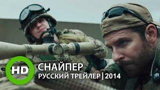 Снайпер / American Sniper - Русский трейлер (2014)