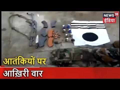 Jammu Attack: आतंकियों पर आख़िरी वार | आतंकी निशाने पर थे स्कूली बच्चे | News18 India