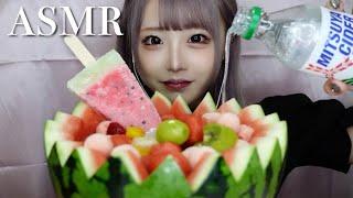 【ASMR】スイカ🍉のフルーツポンチの咀嚼音