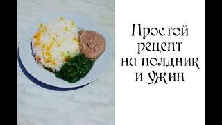 Пудинг манно-яблочный | Полдник и вкусный ужин | Наталья Бубнова