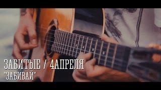 Забитые / 4 Апреля - Забивай