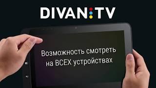 DivanTV promo