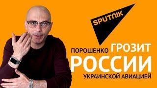 Гаспарян: Порошенко грозит России украинской авиацией