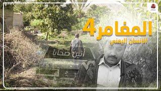برومو برنامج المغامر 4 - الإنسان اليمني | رمضان 2021