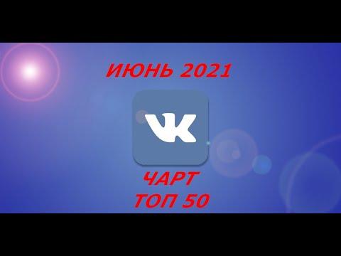 Чарт ВКонтакте Топ 50 [Июнь 2021]