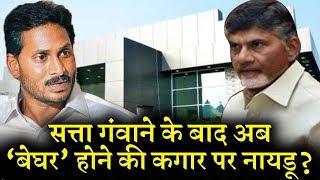 जगन मोहन ने चंद्रबाबू नायडू का घर तोड़ने का आदेश क्यों दिया INDIA NEWS VIRAL