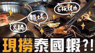CP值超高現撈泰國蝦吃到飽!石板烤肉、火鍋、碳烤任你吃到爽【統神去哪玩#42】