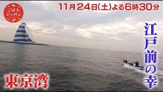 【ごはんジャパン】11月24日放送予告 thumbnail