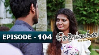 Hithuwakkaraya | Episode 104 | 22nd February 2018 Thumbnail