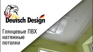 Натяжные ПВХ потолки в Москве, глянцевые натяжные потолки, монтаж