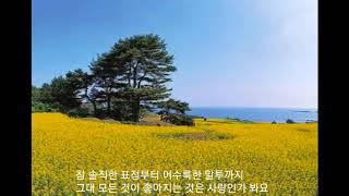 그 무렵 / 김 나영  드라마 동백꽃 필 무렵 OST 가사포함