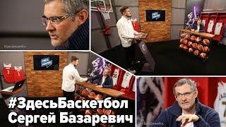Сергей Базаревич в программе Здесь Баскетбол