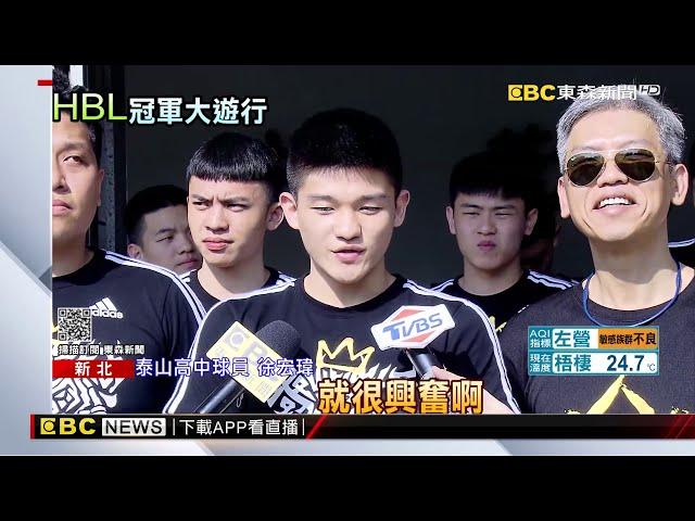 慶祝HBL隊史第一冠 泰山高中封王大遊行 @東森新聞 CH51