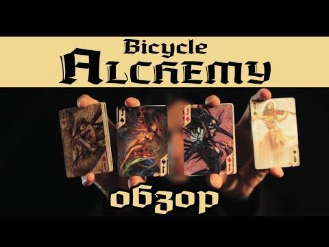 Игральные карты Bicycle Alchemy - Обзор колоды Алхимия