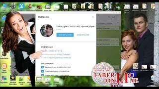 Видео созвон в телеграмме и демонстрация экрана! Фаберлик Онлайн