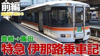 【飯田線に乗ろう】特急ワイドビュー伊那路・373系乗車記 / 豊橋→飯田