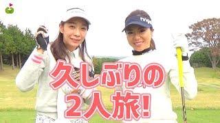 久しぶりのじゅんりさゴルフ旅!中伊豆グリーンクラブを満喫します♪ぺこり。