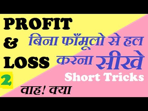 Profit loss tricks