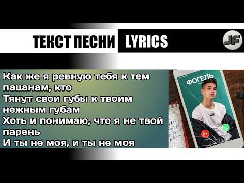 Фогель – Ревную[текст песни/караоке/слова/lyrics]