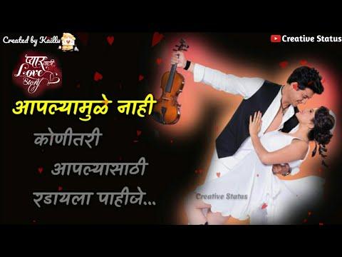 Marathi Whatsapp Status |Pyaar Vali Love Story | Marathi Romantic Status | Whatsapp