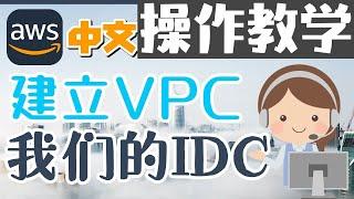 AWS 中文入门开发教学 - 建立VPC - 建立我们自己的 IDC - Virtual Private Cloud p.10 - 操作教学【1级会员】