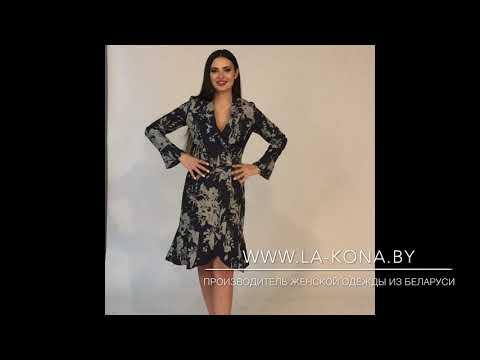 LaKona производитель женской одежды из Беларуси, модель 1133.